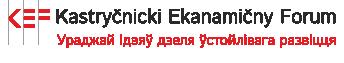 Кастрычніцкі эканамічны форум, KEF
