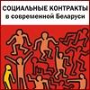 Социальные контракты в современной Беларуси