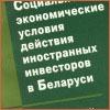 Социально-экономические условия действия иностранных инвесторов в Беларуси