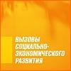 Беларусь: вызовы социально-экономического развития