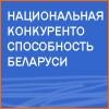 Национальная конкурентоспособность Беларуси: отвечая на современные вызовы